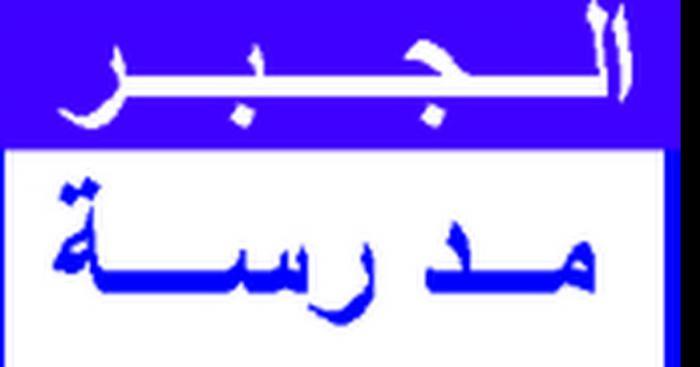 L'école Al Jabr Casablanca évincé de l'AEFE après avoir été acquis par le groupe Holged